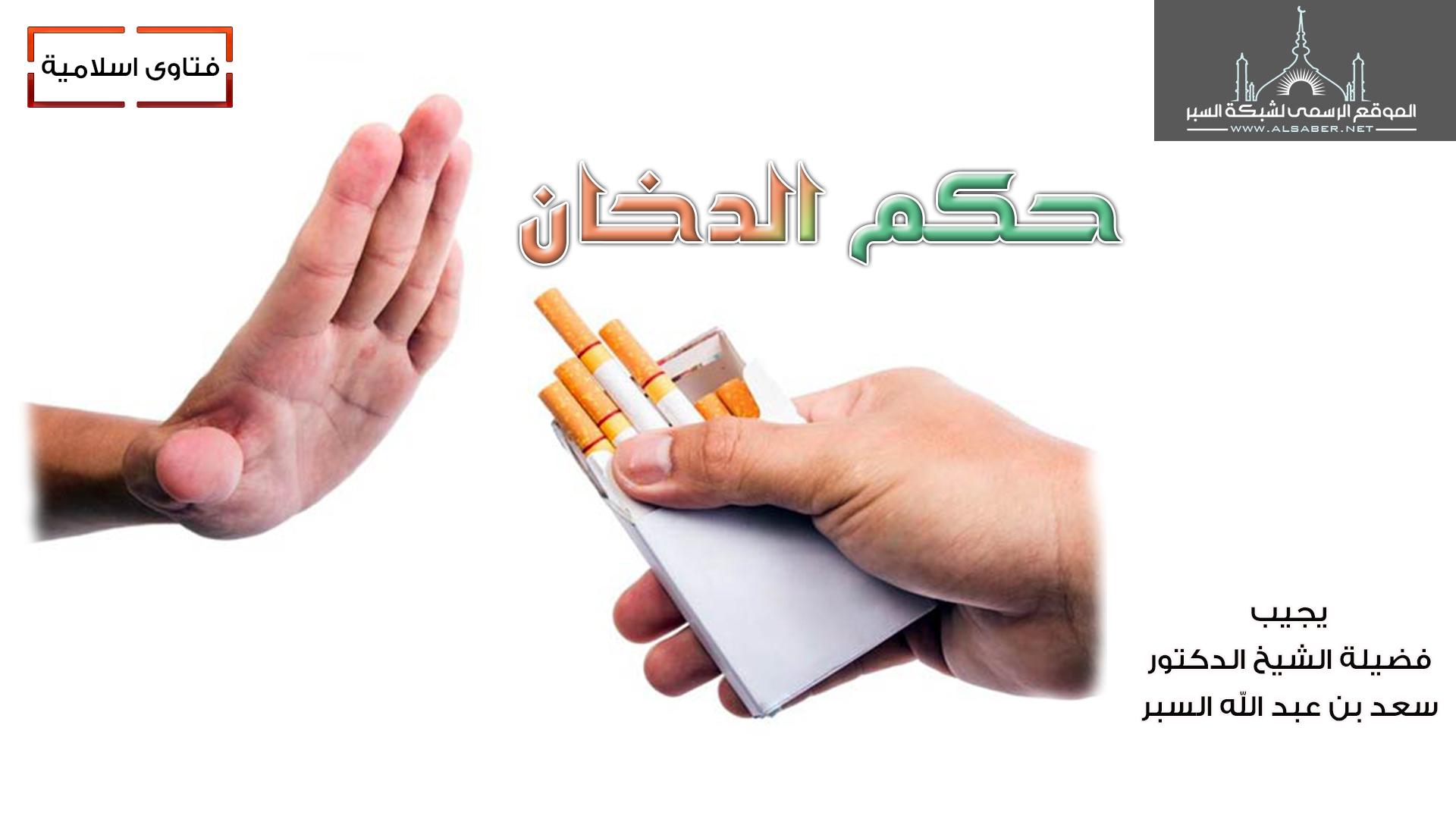 حكم الدخان