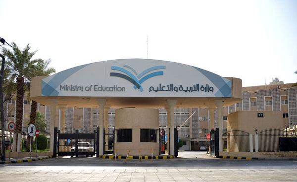 وزارة التعليم بالمملكة