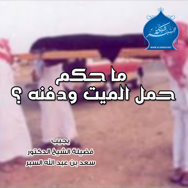 ما حكم حمل الميت ودفنه ؟
