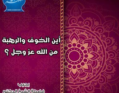 أين الخوف والرهبة من الله عز وجل ؟