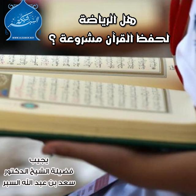 هل الرياضة لحفظ القرآن مشروعة ؟