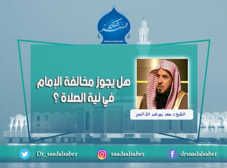 هل يجوز مخالفة الإمام في نية الصلاة ؟