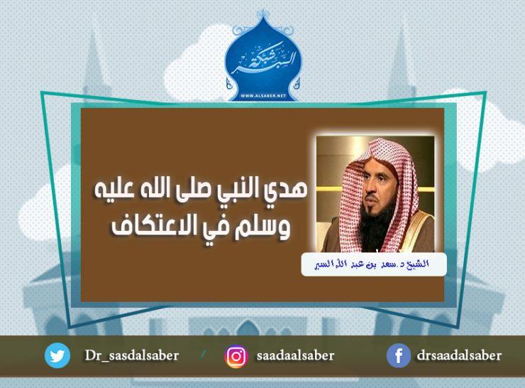 هدي النبي صلى الله عليه وسلم في الاعتكاف