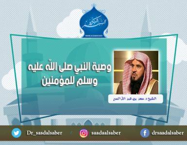 وصية النبي صلى اللّه عليه وسلم للمؤمنين