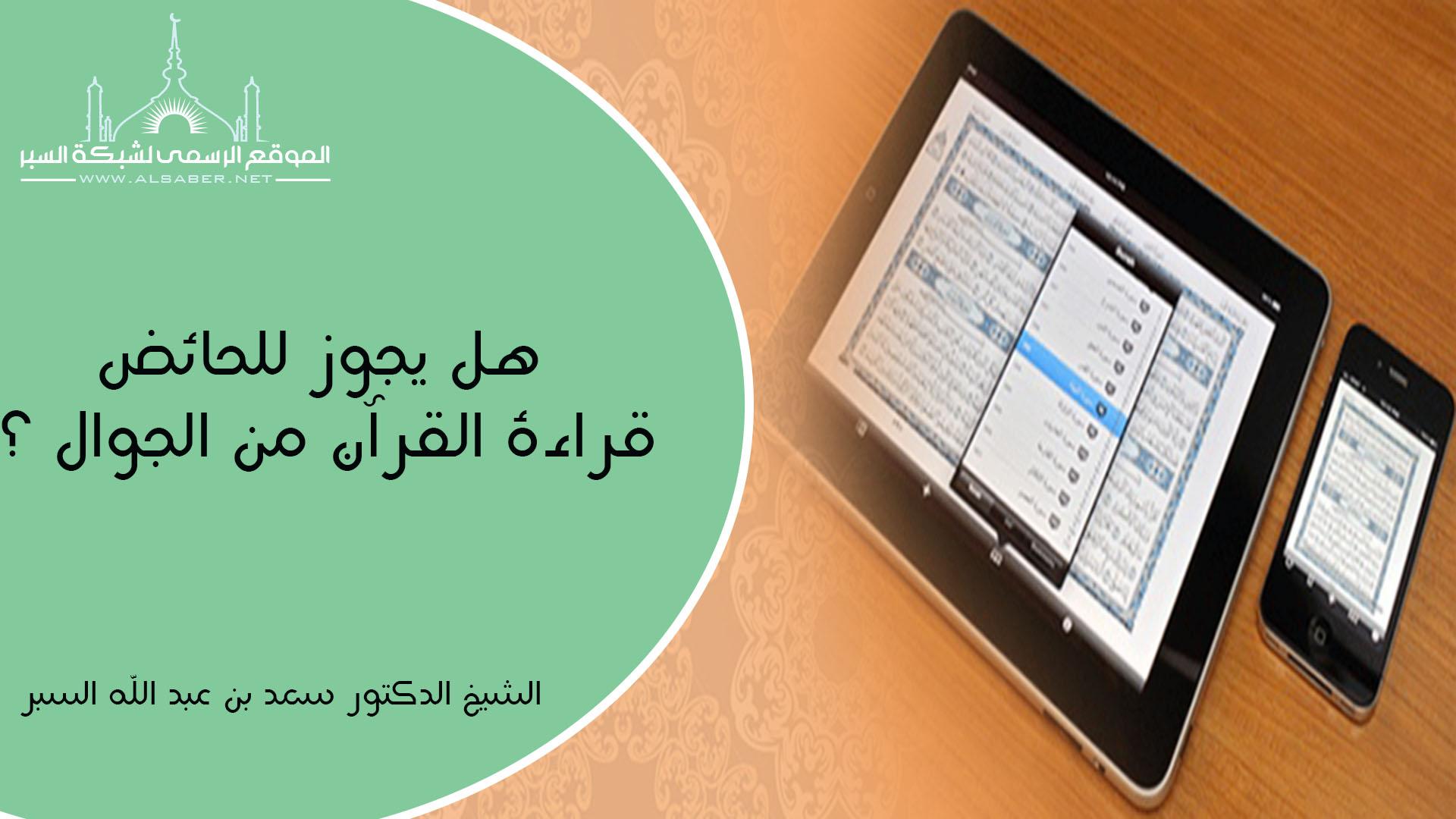 هل يجوز للحائض قراءة القرآن من الجوال فتاوى اسلامية الموقع الرسمي لشبكة السبر